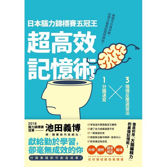 日本腦力錦標賽五冠王「超高效記憶術」:3循環反覆速習法╳1分鐘速寫,無關天分與年齡,記憶大量資訊隨 2