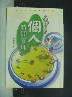 【書寶二手書T3/財經企管_ODR】個人時間管理:如何做個有效率的生活家_廖慶榮