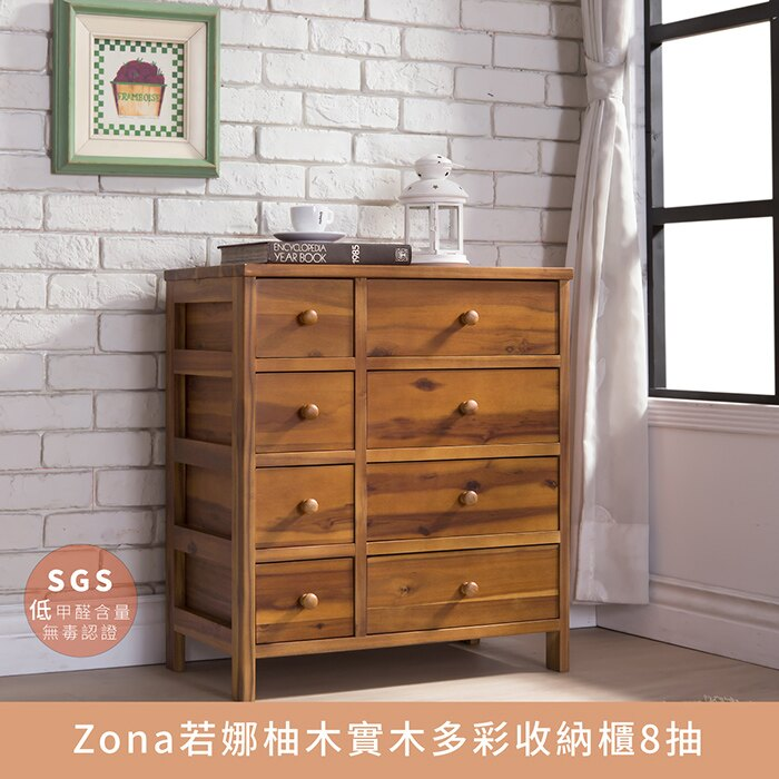 Zona若娜柚木實木多彩收納櫃8抽【myhome8居家無限】 4