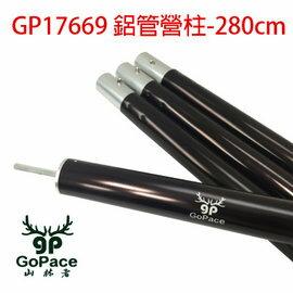 【鄉野情戶外用品店】 GoPace |台灣| 鋁管營柱 (280cm)/GP-17669