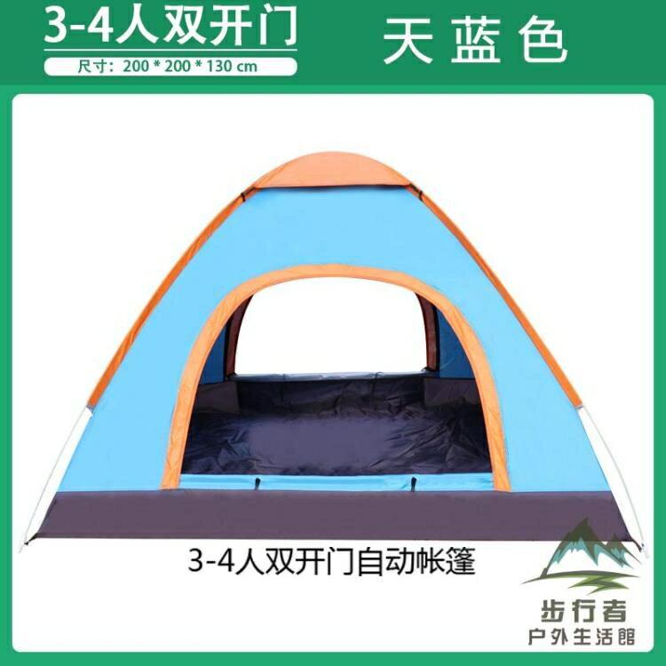 帳篷戶外全自動野營露營賬蓬加厚防雨曬超輕便