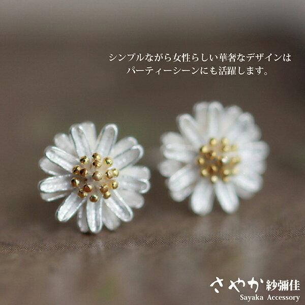 SAYAKA 日本飾品專賣:【Sayaka紗彌佳】純銀文創風格小雛菊系列耳環