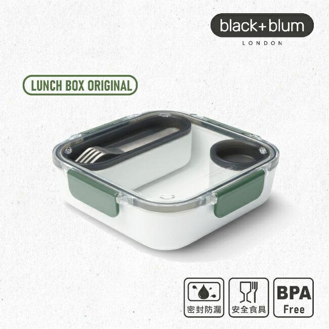 英國BLACK+BLUM 原創便當盒(1000ml/附餐具) (兩色任選)