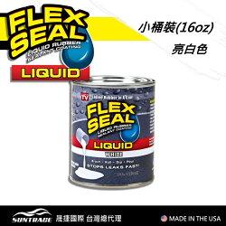 美國FLEX SEAL LIQUID萬用止漏膠(亮白色/16oz小桶裝)
