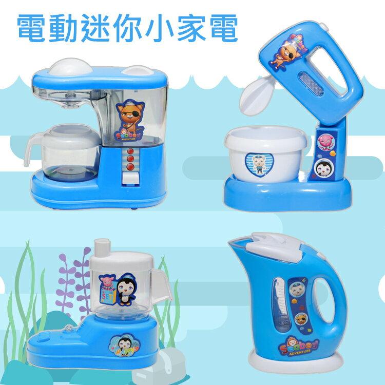 互動款 電動迷你小家電玩具套餐組 仿真 電動聲光 扮家家酒 兒童 小孩 廚房玩具 親子遊戲 咖啡機 攪拌機 榨汁機 熱水壺