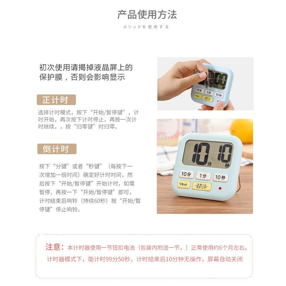 廚房計時器提醒器帶磁鐵倒計時定時器秒表學生鬧鐘2色igo 4