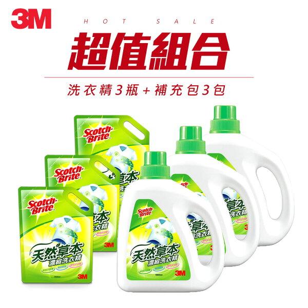 【3M】天然草本濃縮洗衣精1800ML*3+補充包1600ML*3