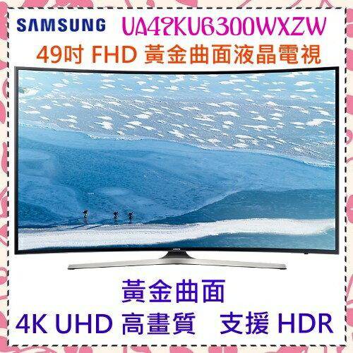 三星SAMSUNG 49吋 UHD 4K 黃金曲面LED液晶電視《UA49KU6300WXZW》