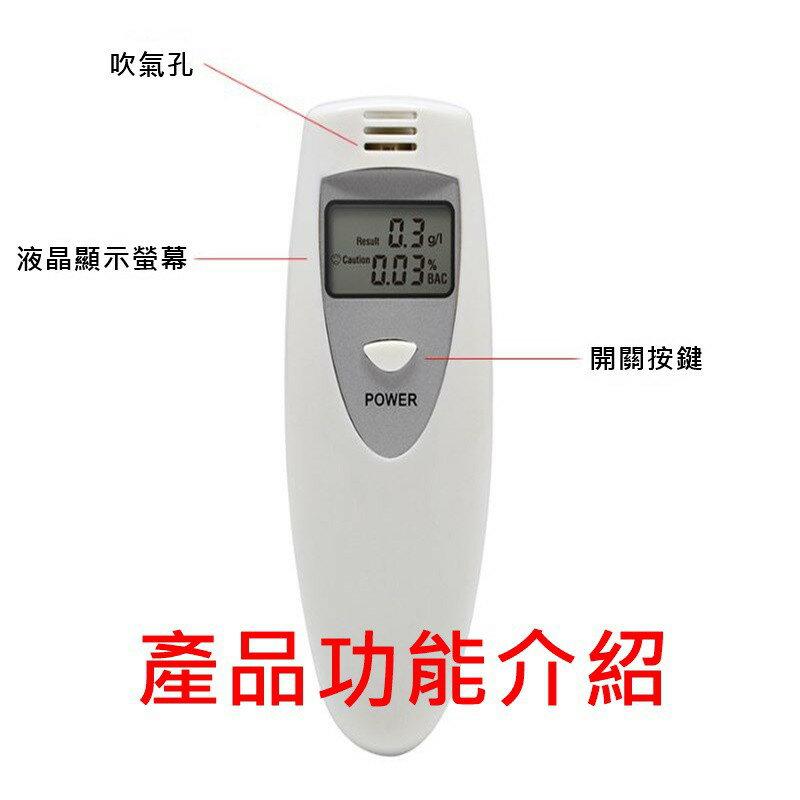 【開車不喝酒 喝酒不開車】隨身 迷你 攜帶型 數位式 液晶顯示 酒精測試計 酒測器