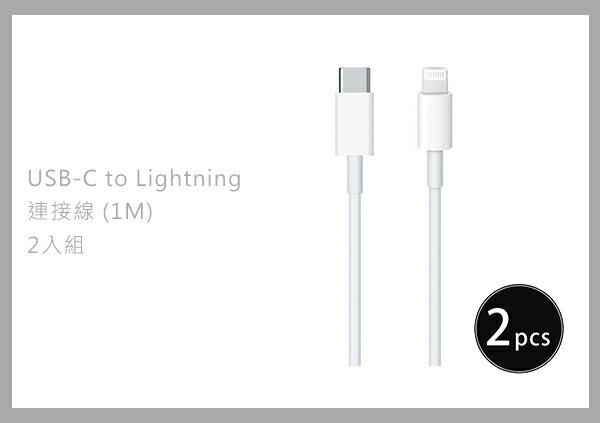 【贈iPhone傳輸線套(顏色隨機)】【2入組】Apple適用 USB-C to Lightning 連接線 1M (適用iPhone 12 Pro系列)