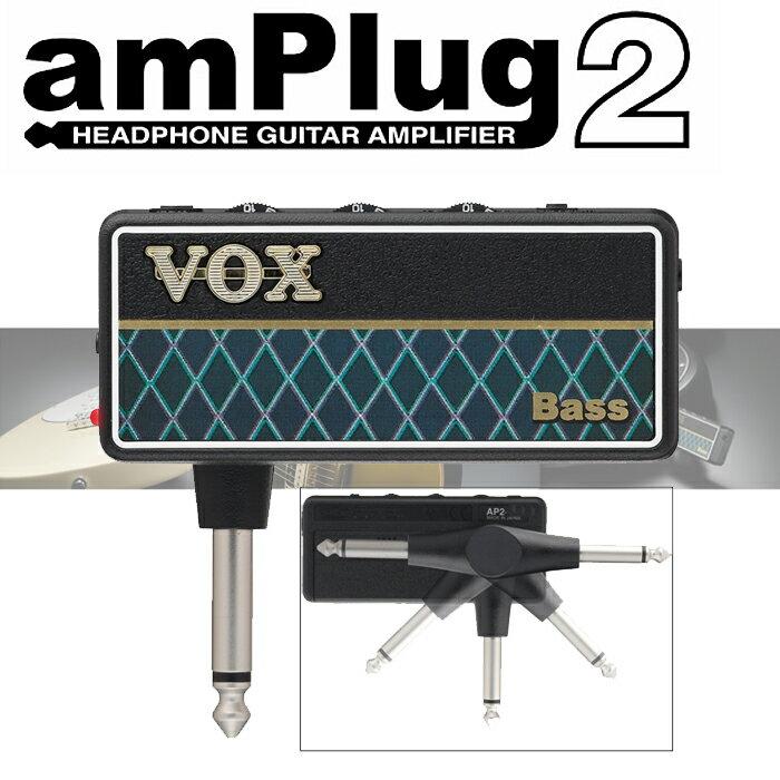 【非凡樂器】VOX amPlug2 隨身前級效果器【Bass】日本製造 (加贈輸出轉接頭)