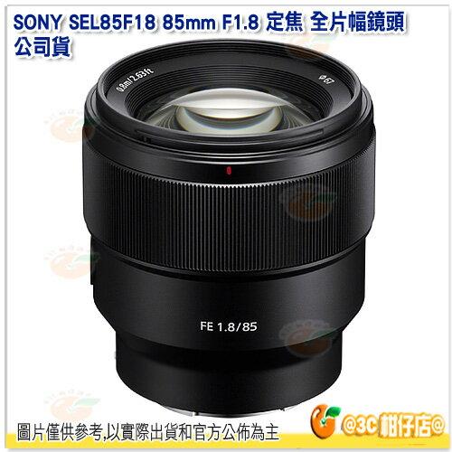 SONY 85mm F1.8 定焦 SEL85F18 全片幅鏡頭 台灣索尼公司貨 大光圈 人像鏡 散景 防滴防塵