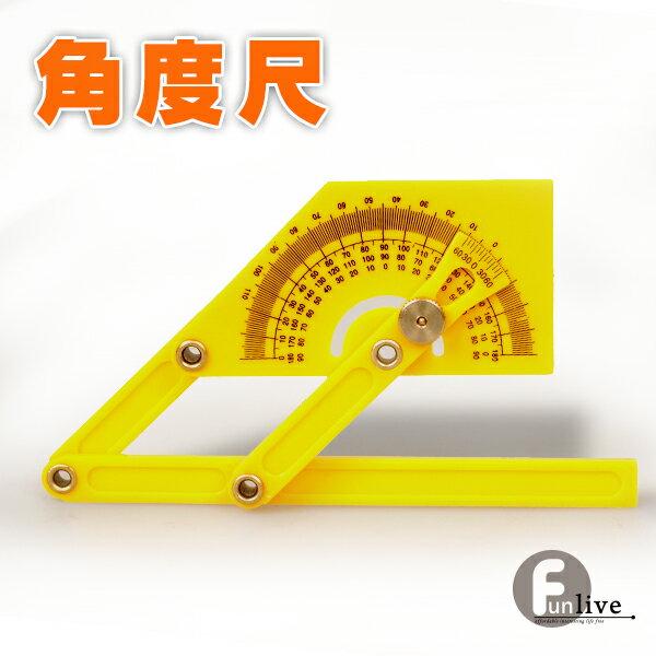 【aifelife】萬能角度尺量尺角度規分度規分度尺測量儀器室內設計裝潢建築贈品禮品
