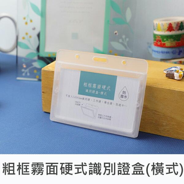 珠友NA-20086(橫式)粗框霧面硬式識別證盒出入証夾工作證夾票卡夾