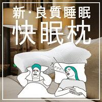 日本樂天銷售第一 AS快眠枕/止鼾枕。銷售破40萬顆-日本必買 代購/日本樂天代購 (5880*0.8)-日本樂天直送館-日本商品推薦