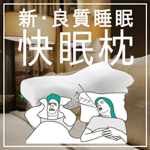 日本AS快眠枕/止鼾枕