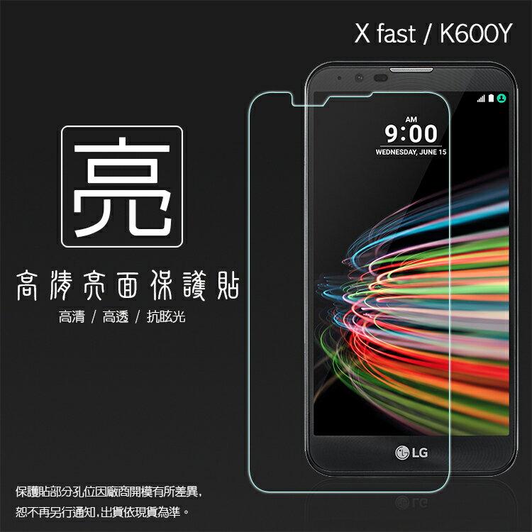 亮面螢幕保護貼 LG X Fast (X5) K600Y 保護貼