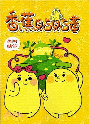 香蕉人 香蕉貼貼畫 畫冊 NOT0102A 著色本/一本入{定60}著色簿 畫畫本內附彩色貼紙~正版授權4713809054988
