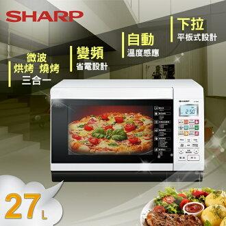 ★預購★【SHARP夏普】27公升烘燒烤變頻微波爐/R-T28NC(W)