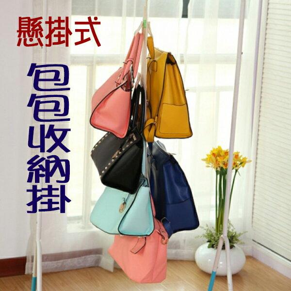 BO雜貨~SV6308~ 木暉 包包收納袋 多層懸掛式衣櫃收納掛式 包包掛勾 掛袋 展示架