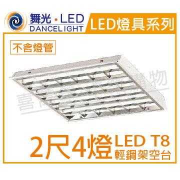 舞光LED-2441T82尺4燈輕鋼架空台_WF430260