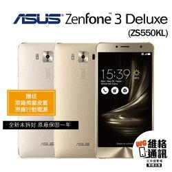 『維格通訊』ASUS ZenFone 3 Deluxe ZS550KL 4G/64G 5.5吋 送原廠行動電源 送原廠皮套