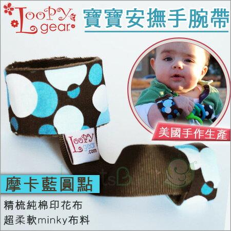 +蟲寶寶+【美國Loopy Gear】美國手作設計生產 / 抓緊緊寶寶安撫手腕帶- 摩卡藍圓點《現+預》