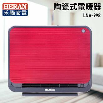 台灣品牌【HERAN禾聯】LNA-998 陶瓷式電暖器 電暖爐 暖爐 暖氣 超薄外觀 空氣清淨 家庭必備 生活家電