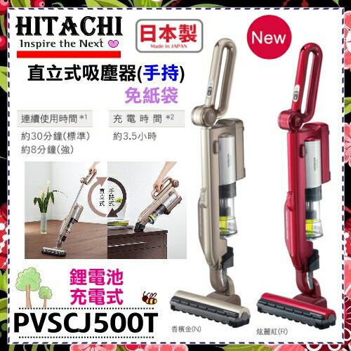 本月促銷2台 日本製【日立家電】鋰電池充電*免紙袋*手持式吸塵器《PVSJ500T》日本進口 原廠保固 公司貨