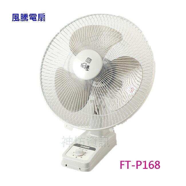 風騰 16吋 壁扇 FT-P168 ◆單拉索式變速開關◆ 高密度護網◆三段開關