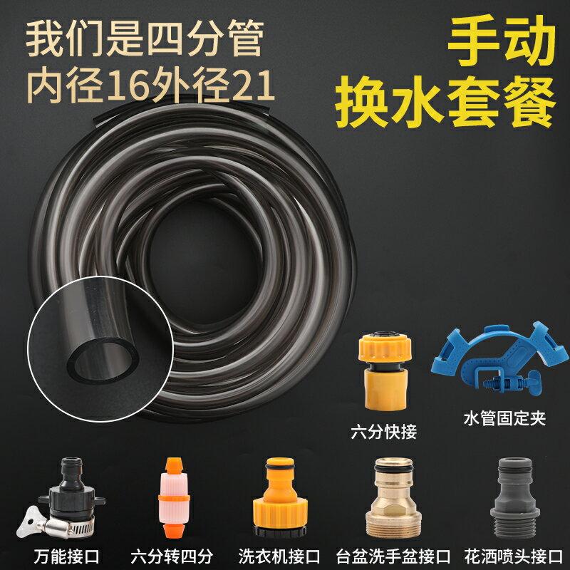 魚缸換水神器換水管換水器加水管電動抽水軟管手動套裝虹吸4分管