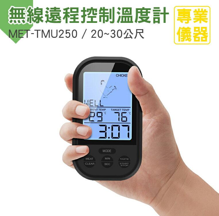 《安居生活館》無線溫度計 肉質溫度 遠程感應控制 烤箱燒烤烘焙廚房 創意溫度表 MET-TMU250