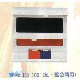 歐菲士 雙色印台^( 紅藍兩色 ^) NO100 HFPWP