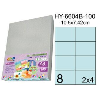 彩之舞 進口3合1彩色標籤-8格直角(5色) 100張/包 HY-6604-100