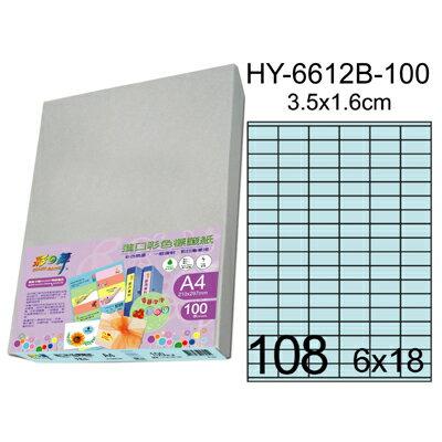 彩之舞 進口3合1彩色標籤-108格直角(5色) 100張/包 HY-6612-100