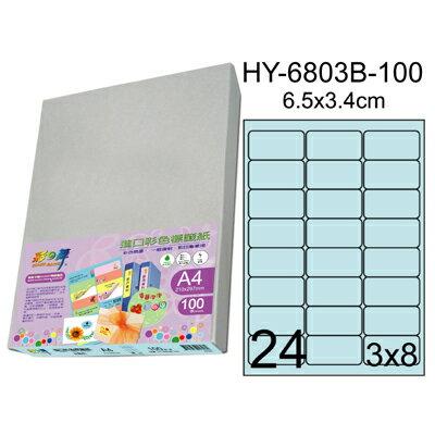 S1全球批發網 彩之舞 進口3合1彩色標籤-24格圓角(5色) 100張/ 包 HY-6803-100