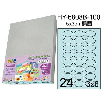 彩之舞 進口3合1彩色標籤-24格橢圓(5色) 100張/包 HY-6808-100