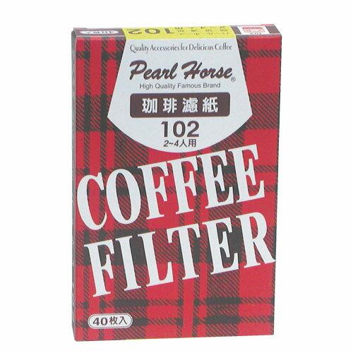 咖啡濾紙 102 (2-4人份用)40張/包 69200003