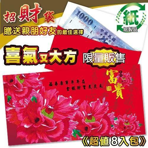 (8入包) 紙質富貴紅包袋-富貴紅 REDP-F HFPWP