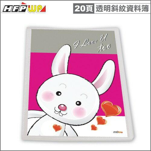 可愛系列透明斜紋資料簿(20頁) 一本裡面有3色彩色內頁紙喔~台灣製環保材質 HFPWP A20-D