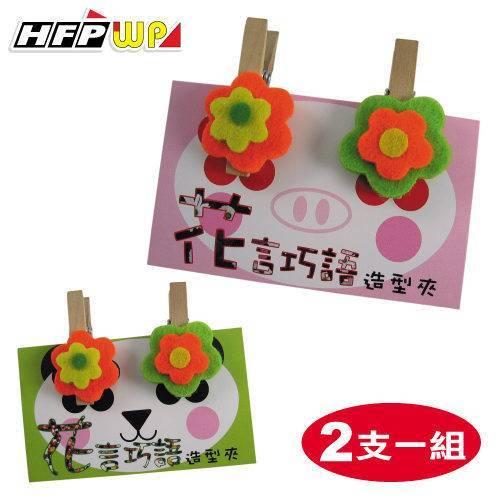 (2入組) 花言巧語造型夾 AST-100 HFPWP