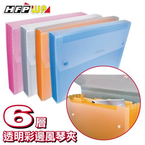 65折~10個量販~ 6層透明彩邊風琴夾 環保 HFPWP DC006~10
