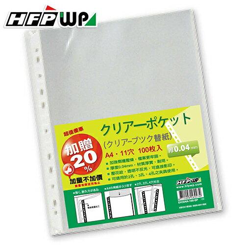 68折^~加贈20^%^~HFPWP 11孔透明資料袋^(100入^)厚0.04mm 環保
