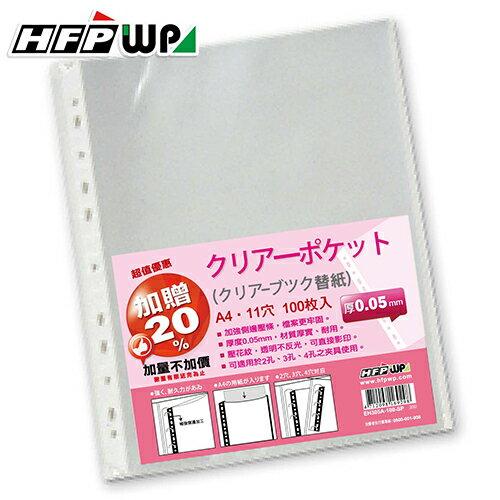 7折 加贈20%  HFPWP 11孔透明資料袋 100入 厚0.05mm 環保  製 E