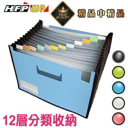 7折 HFPWP 12層風琴夾可展開站立風琴夾 名片袋 1~12月  版片加厚 PP環保無