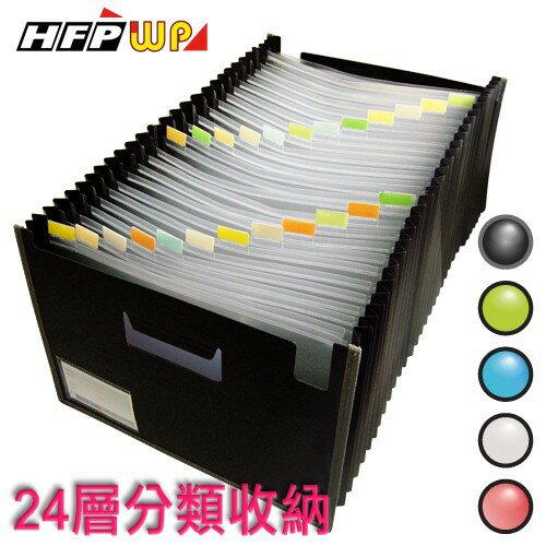 68折 HFPWP 24層可展開站立風琴夾 車邊 名片袋 版片加厚 PP 環保 專利 F4