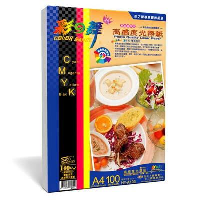 彩之舞 140g A4彩雷光澤銅版紙 100張/包 HY-A103