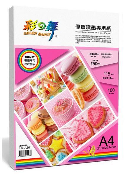 彩之舞 A4 115g 噴墨 紙  100張入 HY~A20