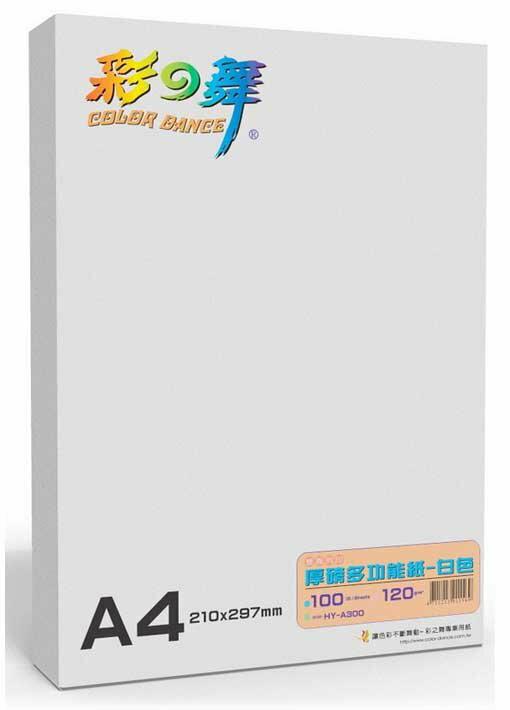 彩之舞 120g A4 多 紙–白色 100張 包 HY~A300