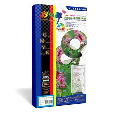 彩之舞 130g A4 亮面光碟 貼紙–防水 中孔  50張  包 HY–B45CDM